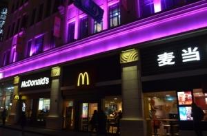 Shanghai McDonalds