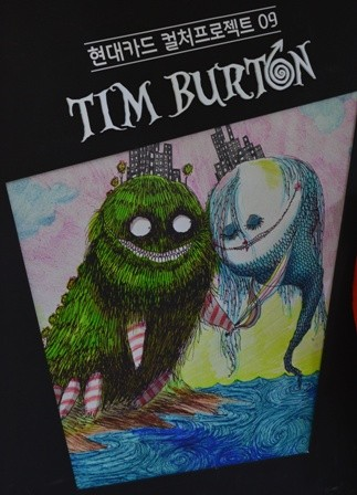 Tim Burton Romeo and Juliet sign