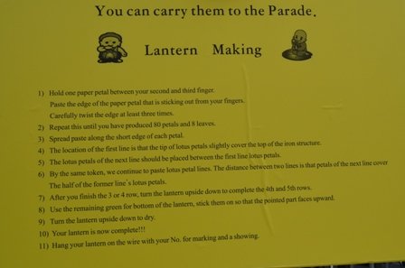 Lotus Lantern Festival lantern instructions
