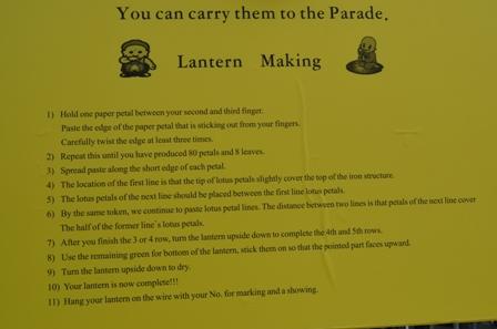 Lotus Lantern Festival lantern instructions