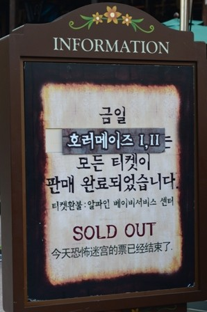 Halloween Korea Everland horror maze sold out sign